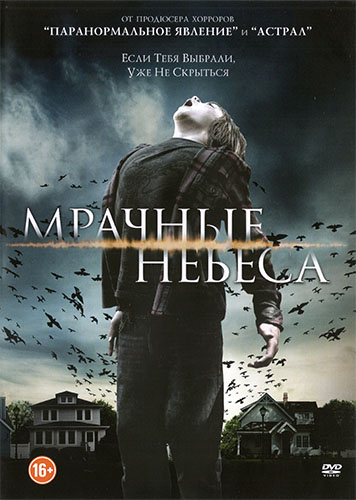 Мрачные небеса / Dark Skies (2013) HDRip | Лицензия
