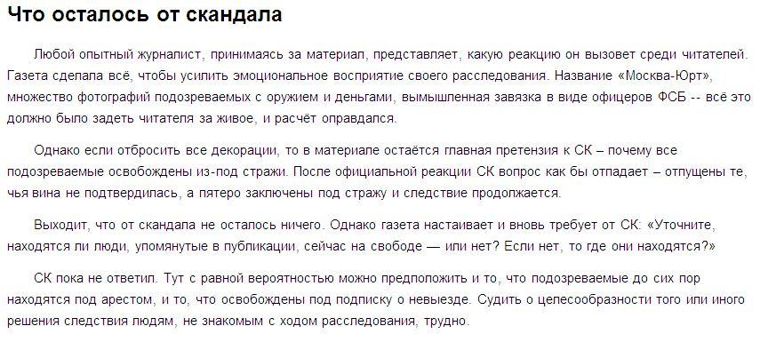 """Как """"кадыровские охранники чекистов до забастовки довели"""". Разбор наброса"""