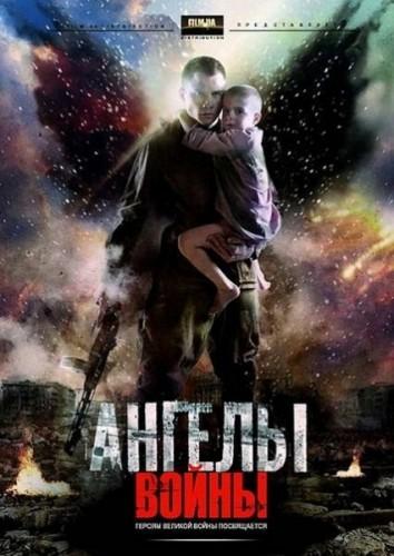 Ангелы войны [01-04 из 04] 2012 DVDRip