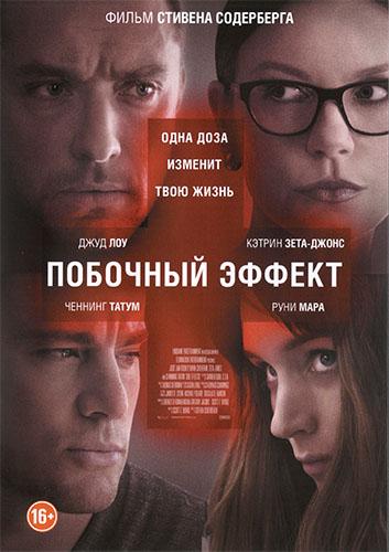 �������� ������ / Side Effects (2013/DVDRip)