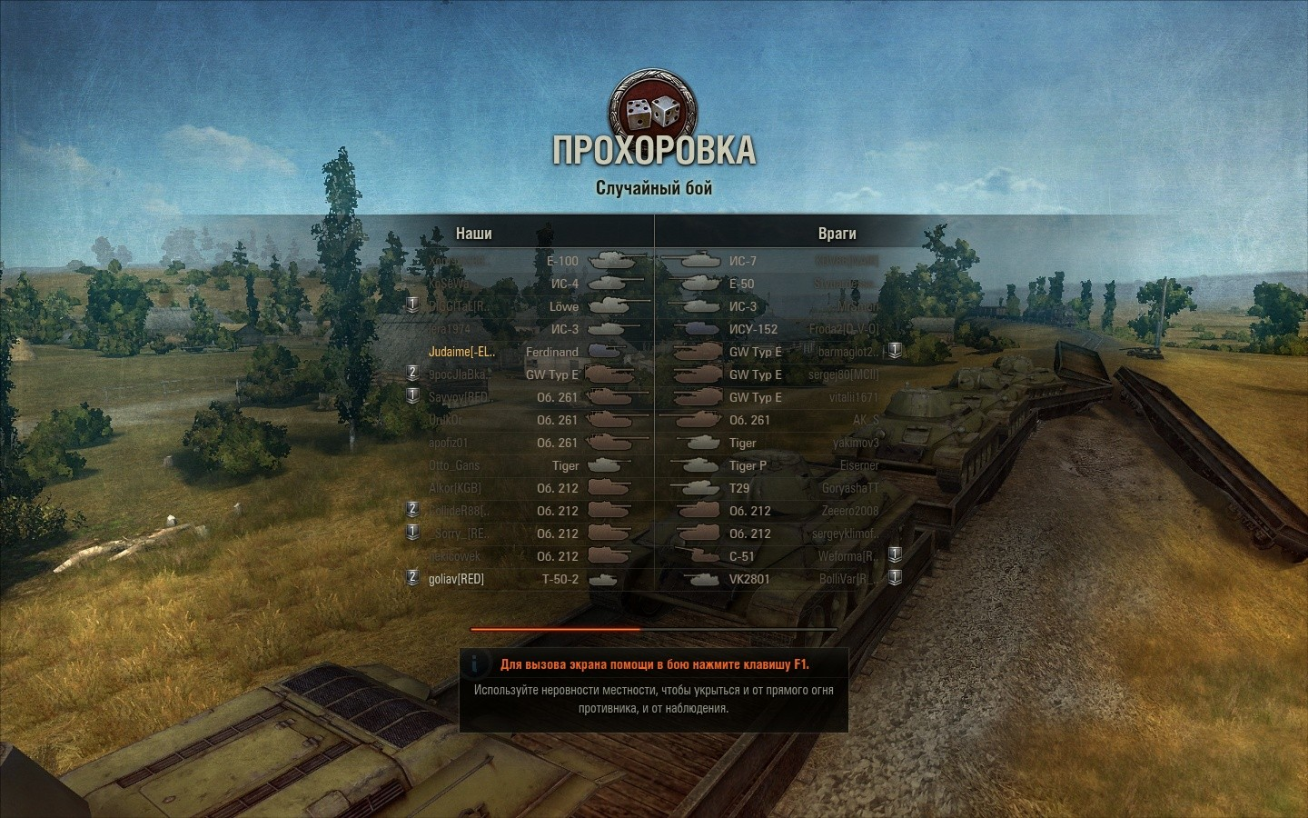 world of tanks is 6 matchmaking Noobmeter is a world of tanks and world of warplanes game statistics site that calculates efficiency, performance, wn7 ratings and tracks player wot stats it has.