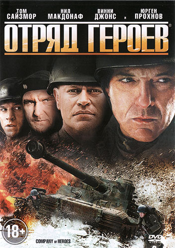 Отряд героев / Company of Heroes (2012) DVD5