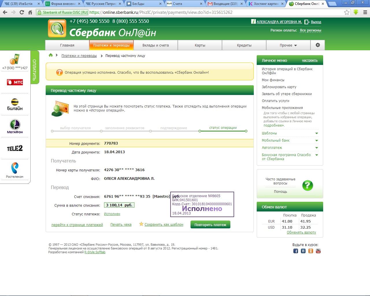 Как сделать скриншот в сбербанке онлайн