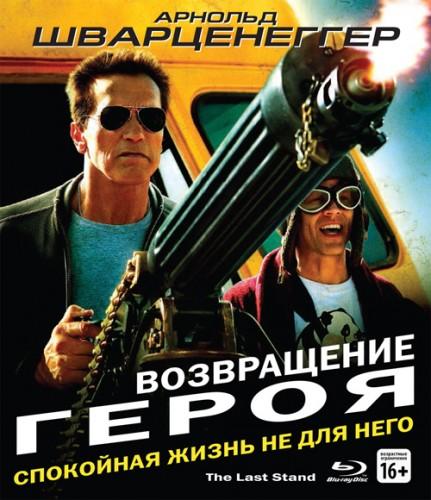 Возвращение героя / The Last Stand (2013) BDRip | D | лицензия
