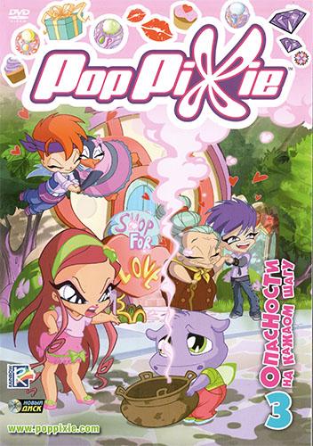 Волшебные ПопПикси / Pop Pixie [01x15-34 из 52] (2011) 3xDVD5 R5 от Youtracker | D | лицензия