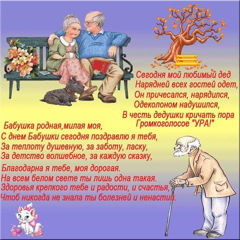Поздравление бабушку и дедушку с днем свадьбы