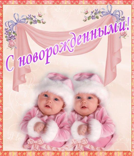 Поздравление родителям с рождением дочерей близняшек