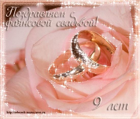Прикольные поздравление с 9 годовщиной свадьбы