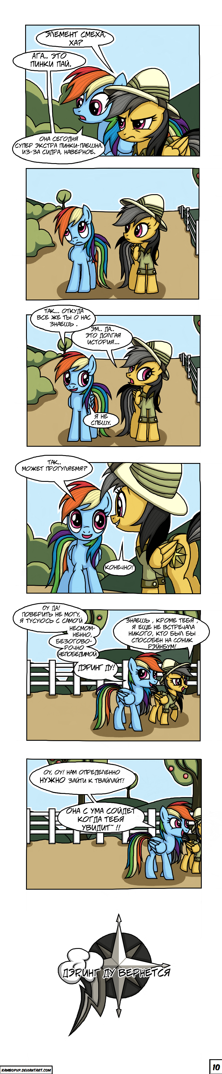 Rainbow dash and daring do comic