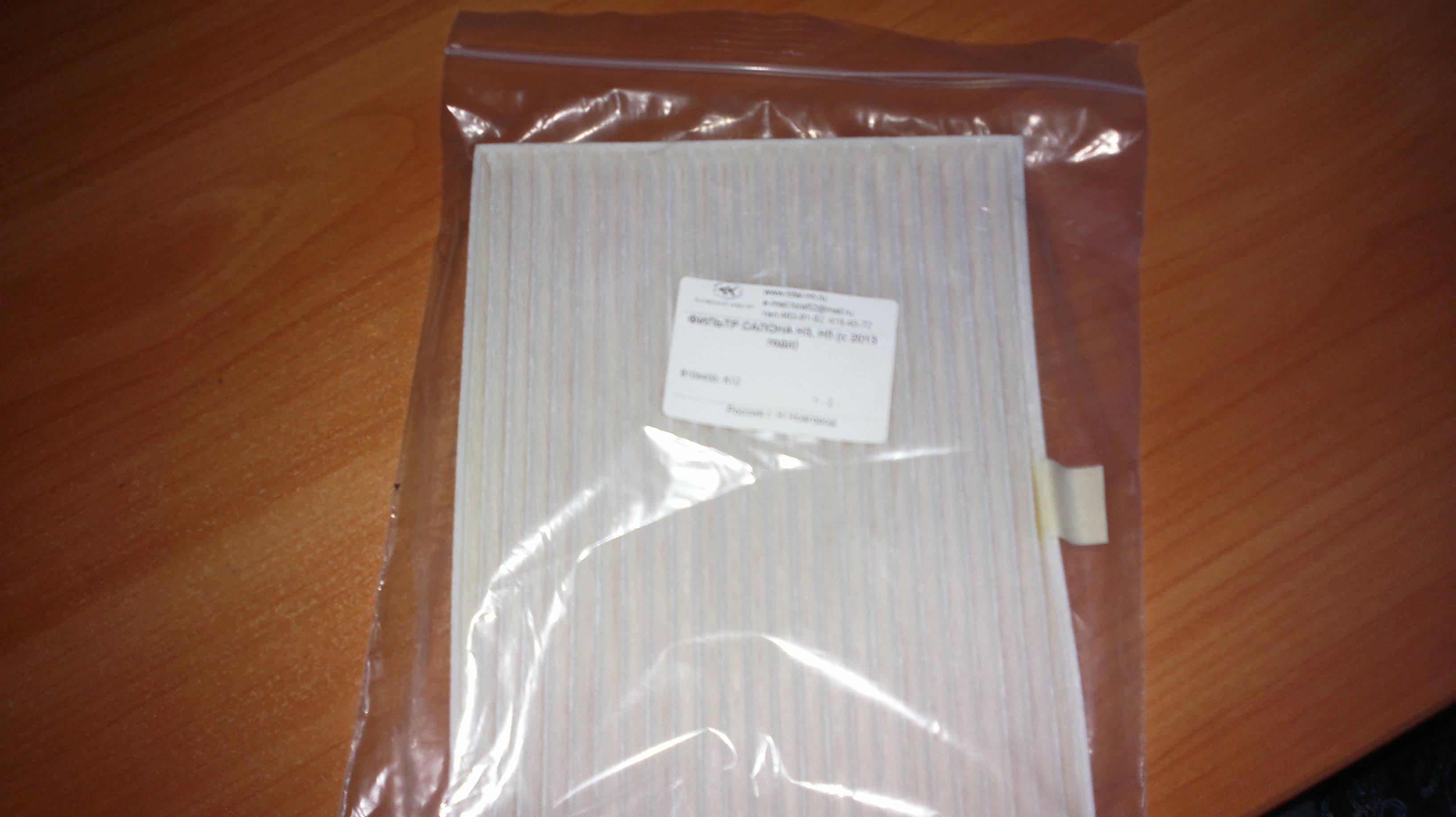 Салонный фильтр ховер н3
