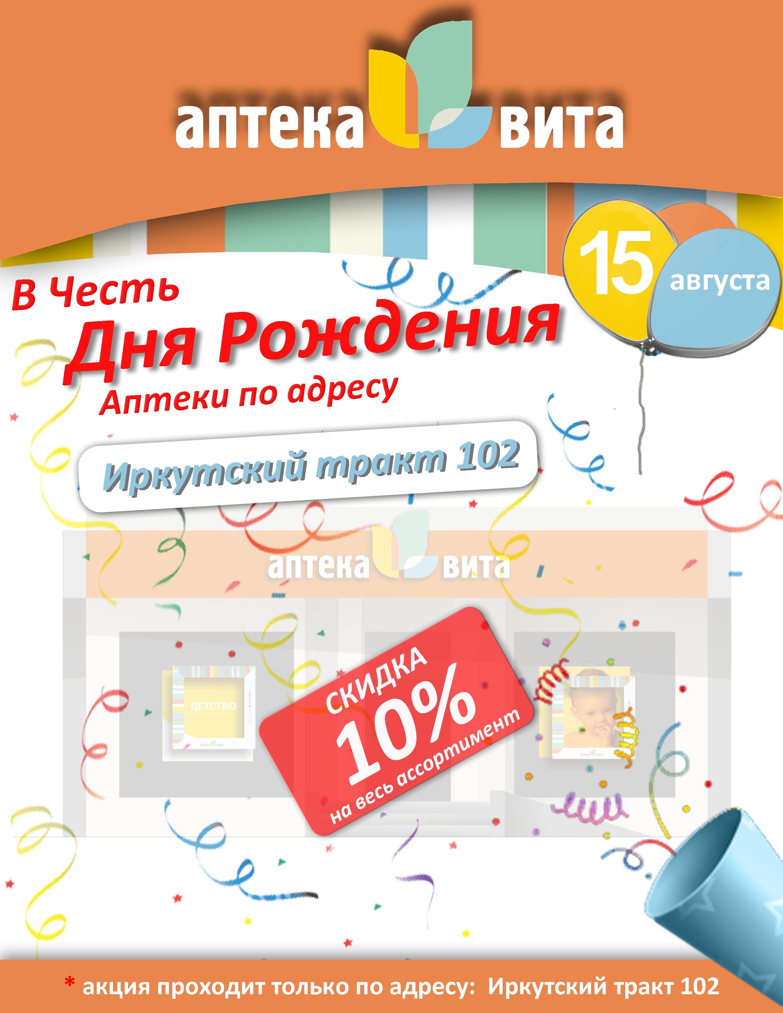 Поздравления с днём рождения аптеки