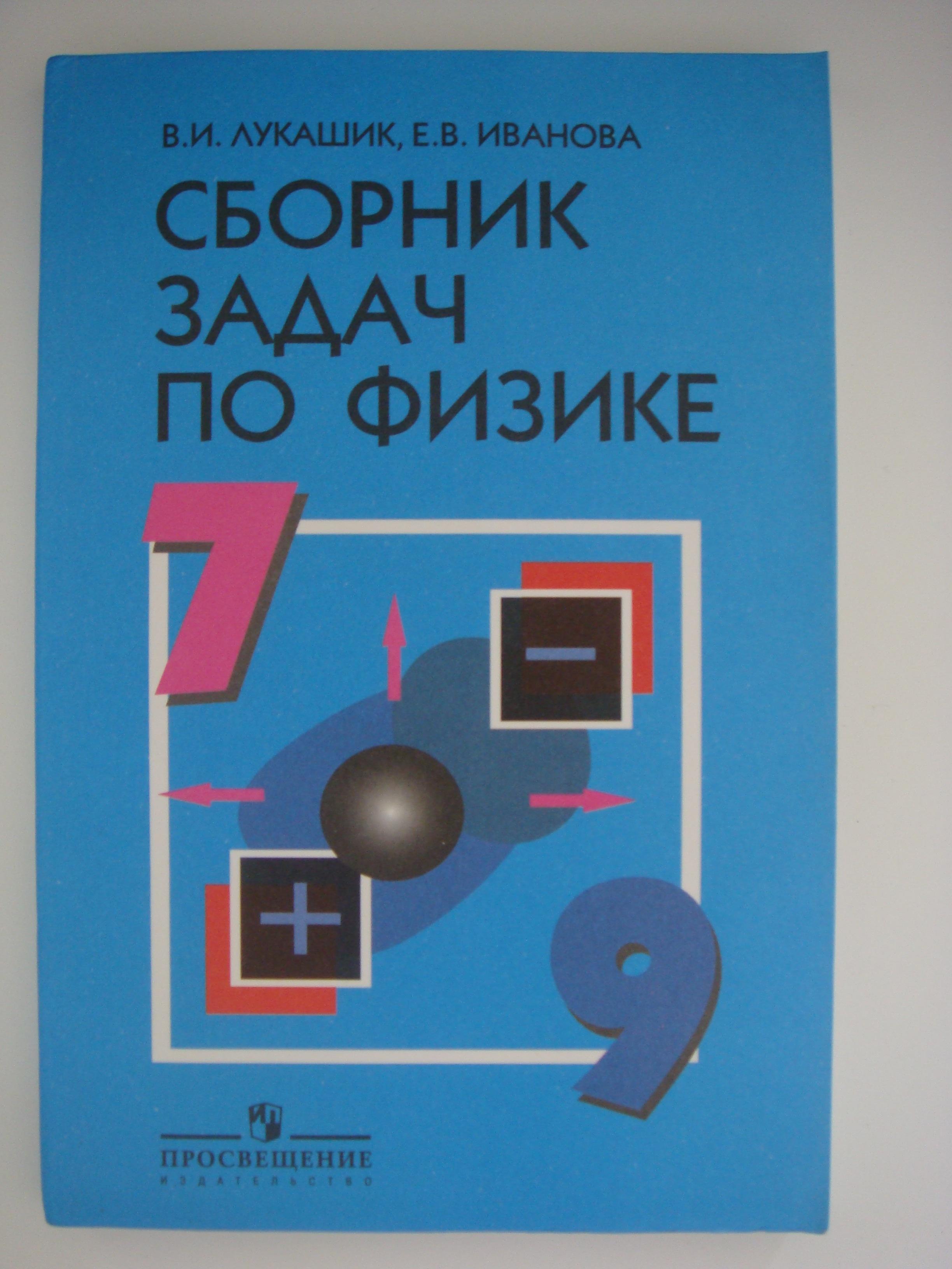 Сборник задач по физике 7-9 класс лукашик в.и скачать без регистрации
