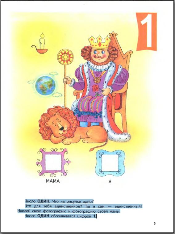 Как сделать математический театр по программе радуга
