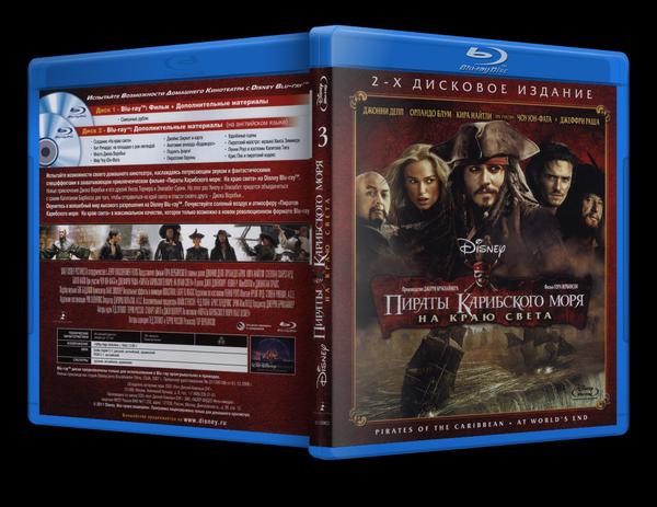 Пираты Карибского моря 3: На краю света / Pirates of the Caribbean: At Worlds End (2007) BDRip-AVC от Youtracker