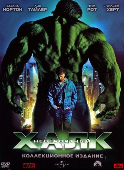 Невероятный Халк / The Incredible Hulk (2008) DVD9 | P скачать через торрент бесплатно