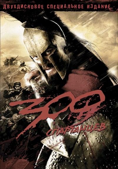 300 ���������� / 300 (2006) DVD9+DVD5 | D | ������������� �������