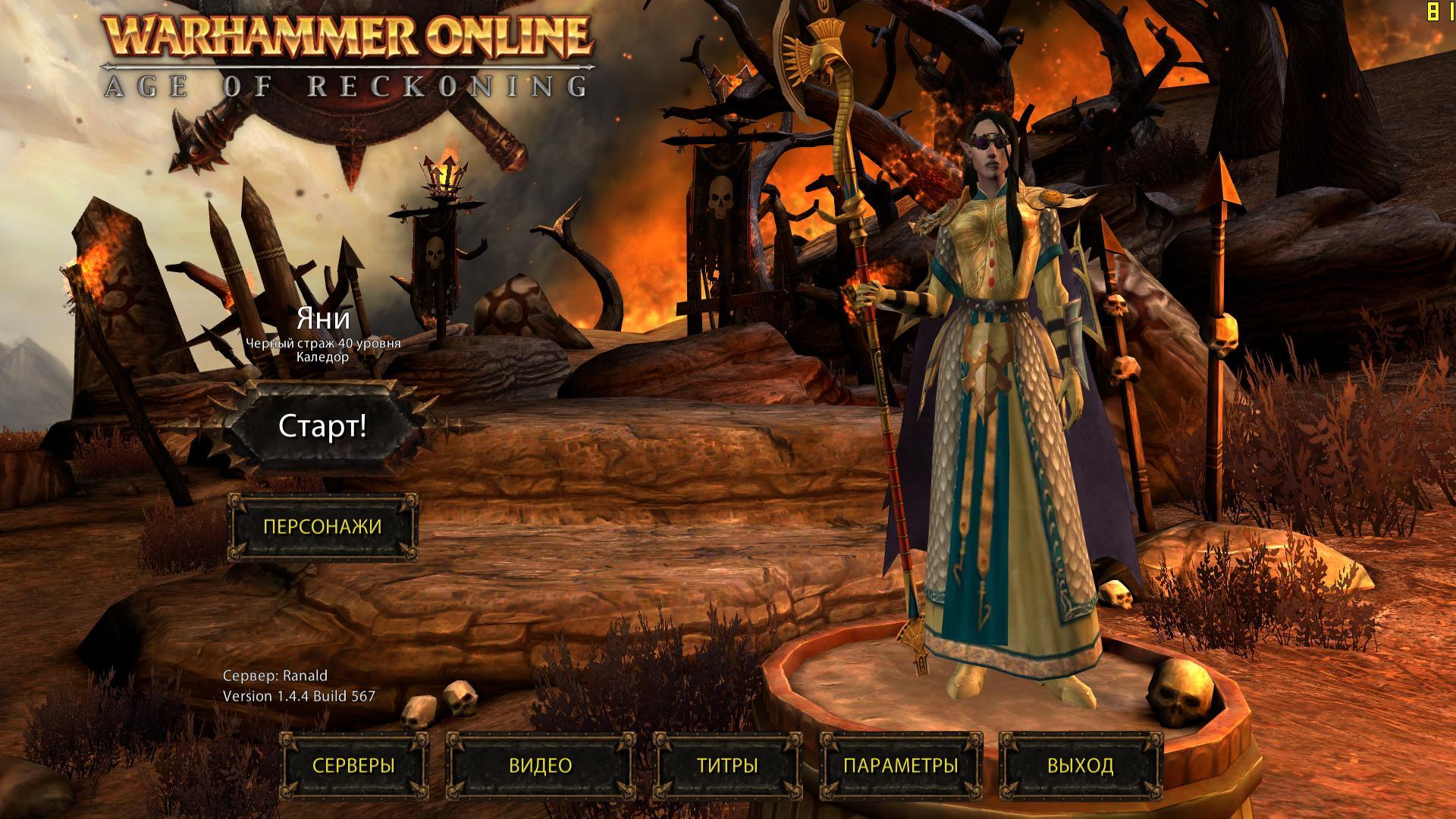 warhammer online age of reckoning гайды