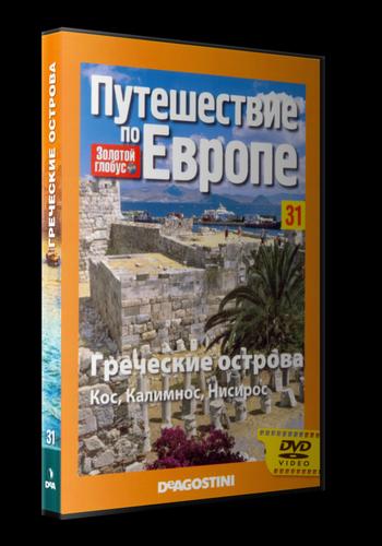 Путешествие по Европе. Выпуск №31: Греческие острова (2009) DVDRip от New-Team