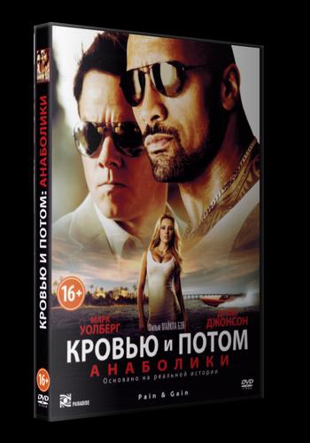 Кровью и потом: Анаболики / Pain & Gain (2013) DVD9 R5