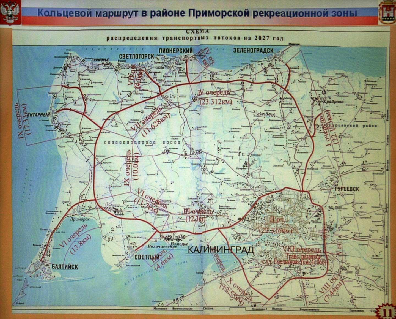 Зеленоградский район - Правительств.