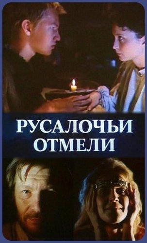Русалочьи отмели / Näkimadalad (Серии 1-4 из 4) (1987-1988) TVRip