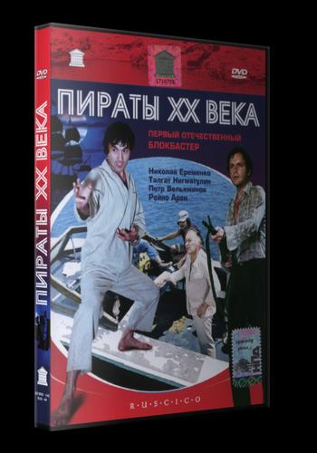 Пираты ХХ века (1979) DVDRip от New-Team