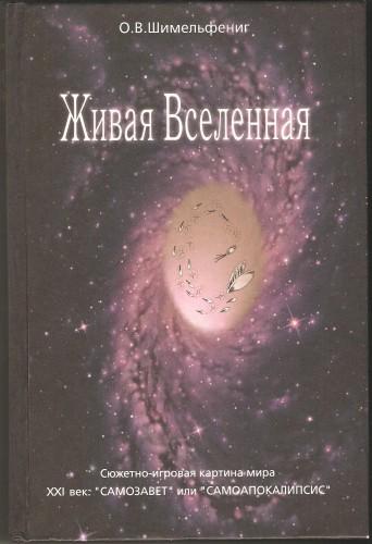 О. Шимельфениг. Живая Вселенная Ba5d2b61c8075397b1a50565d5749067