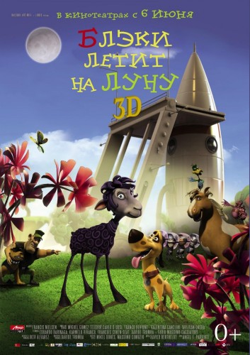 ����� ����� �� ���� / Black to the Moon 3D (2013) DVDRip  | ��������