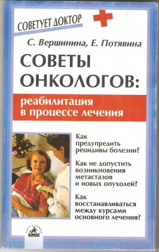 Советы онкологов: реабилитация в процессе лечения 3576a3ac4fe73e2e759d6f356c107439