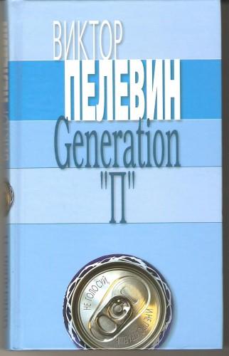 """В. Пелевин. Generation """"П"""" 4995c6bbb8c120a35563ae81c1e33438"""