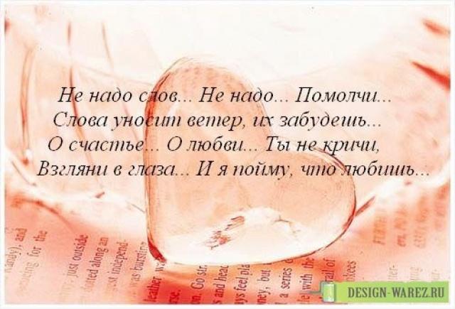 Поздравление любви в прозе