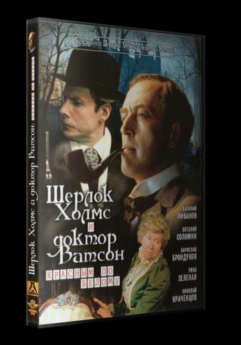 шерлок холмс и доктор ватсон знакомство кровавая