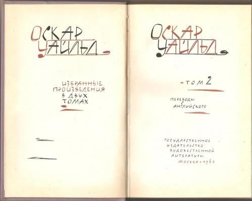 О. Уальд. Избранные произведения в двух томах 6ab3096175746f59550cc3bb0cd5001e