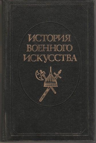 История военного искусства 805ff472c61af4342fdfc028450aa393