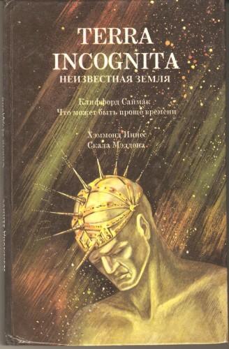 Terra incognita (Неизвестная земля) 8b8d3e3001353748d9c3be7cefafc19a