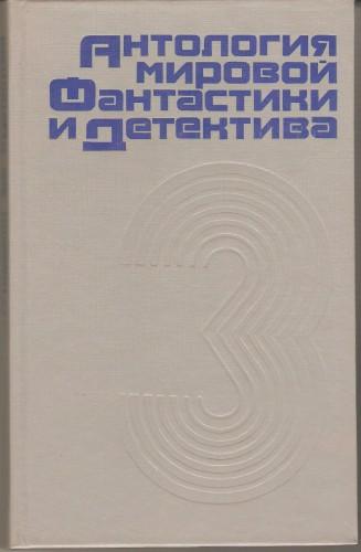 Антология мировой фантастики и детективов 9e2610ffede1b94d2cfbd5ed3859034d