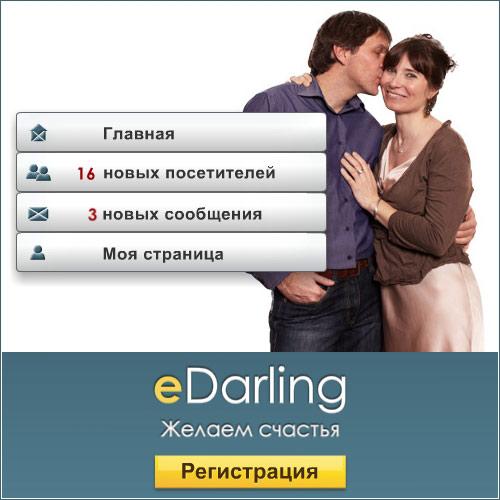 Знакомства для брак без подключение аккаунта