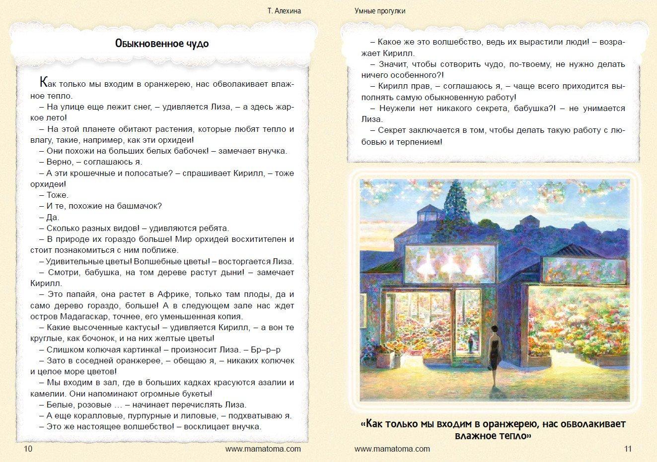 read Warunki skutecznej współpracy pomiędzy nauką a przedsiębiorstwami 2009