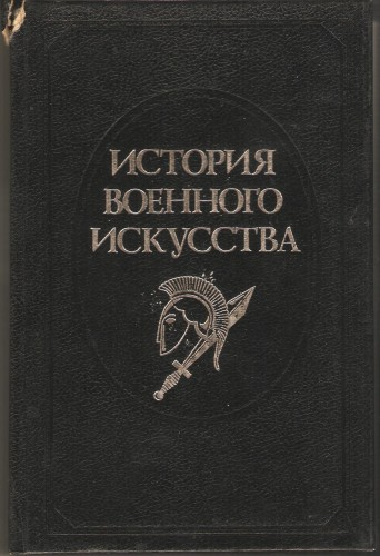 История военного искусства Ccdb56a78cb779c518101298d3d210f3