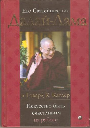 Г. Катлер. Далай-Лама. Искусство быть счастливым на работе Cd84334aa6b3df103073f6d522390463
