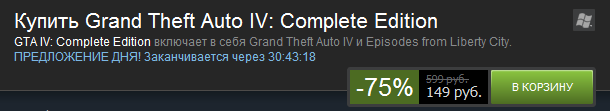 Скидка на GTA 4 в Steam (Grand Theft Auto IV: Complete Edition)