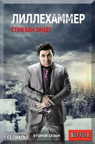 Лиллехаммер / Lilyhammer [Сезон 2] (2013) HDTV 720p | Ю.Сербин