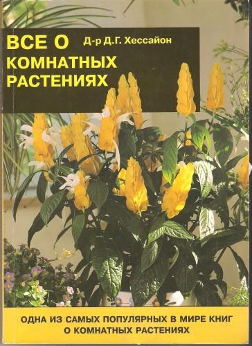 Д.Хессайон. Все о комнатных растениях F6b9095fd5d989a027105f0f3349e84c