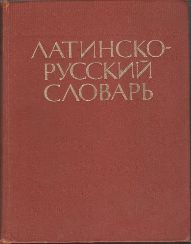 И. Дворецкий. Латинско-русский словарь Fa106582fc1af1c380fae625231589e9