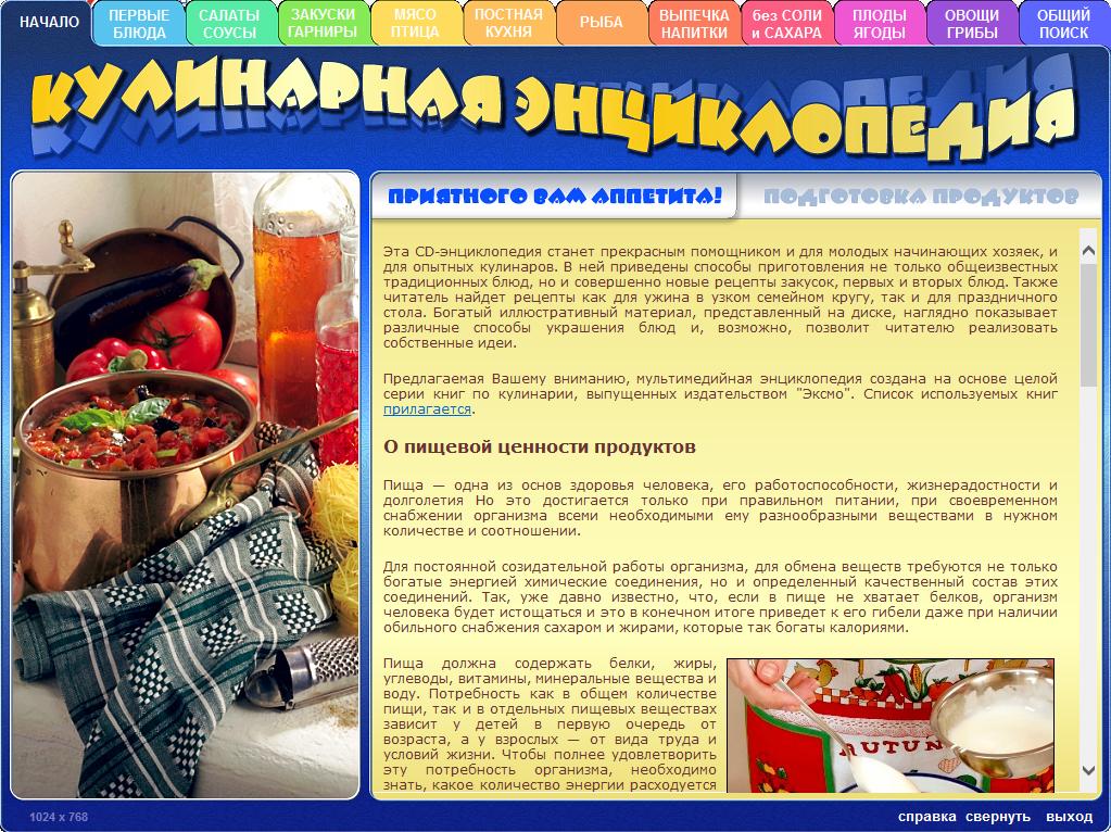 Кулинария. Энциклопедия вкусной жизни (2009) PC