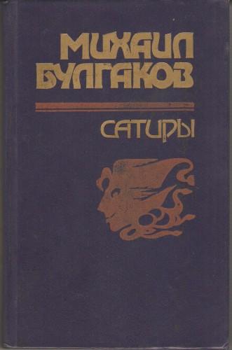 М. Булгаков. Сатиры 06a8b5950bf7d612ede7bcc39d5e2def