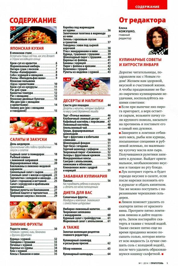 Приготовь №1 51 (январь 2014) PDF