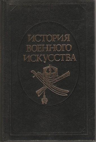 История военного искусства 3fe3f967eb36642896fc3b93761abb5e