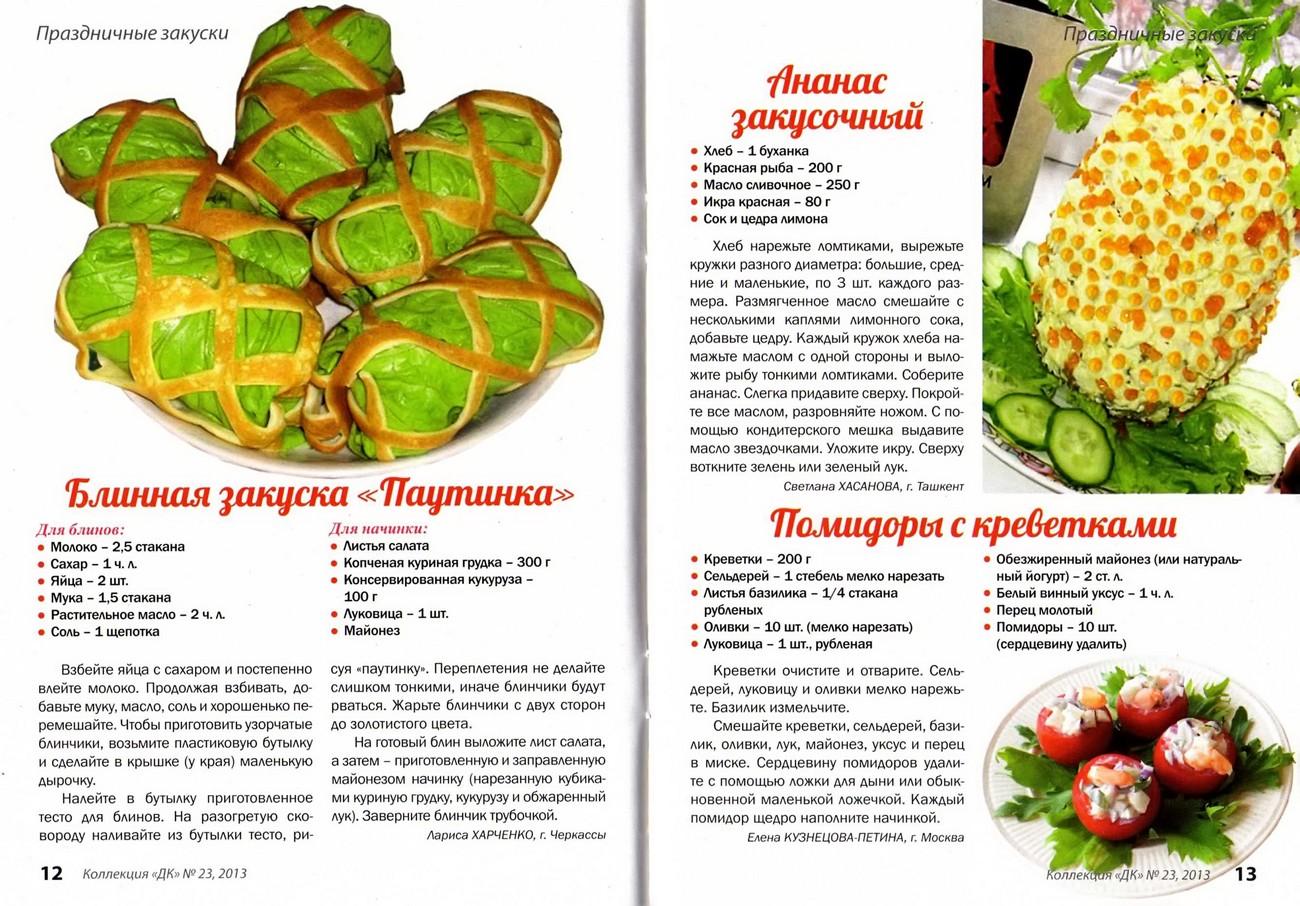 Коллекция Домашняя кухня №23  (2013) PDF