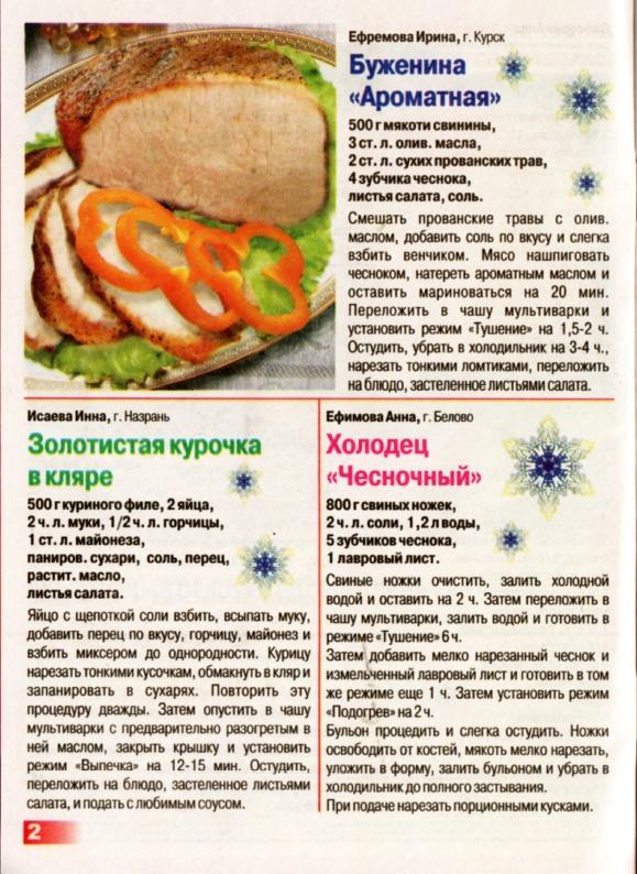 Золотая коллекция рецептов №130/С. (декабрь 2013) PDF